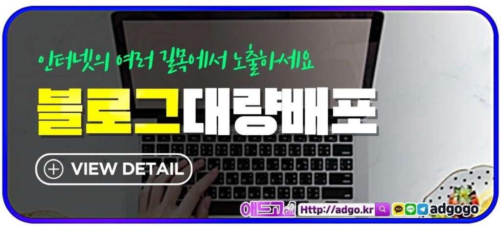 영화연출학원광고대행사블로그배포